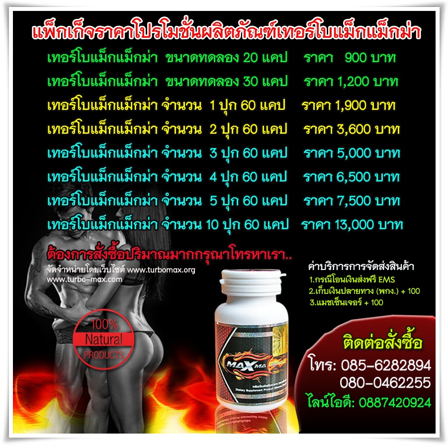 maxma-promotion-1